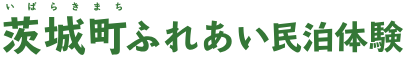 茨城町ふれあい民泊体験